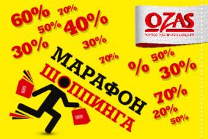 Марафон шопинга OZAS