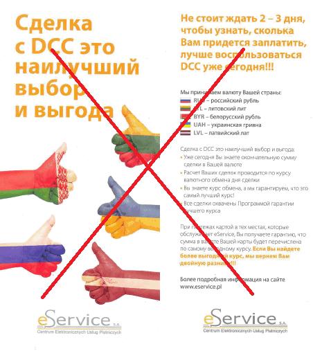 В Польше распространяются листовки компании eService